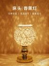 香薰燈機插電室內臥室精油燈爐美容院養生助眠熏香燈臺燈家用 京都3C
