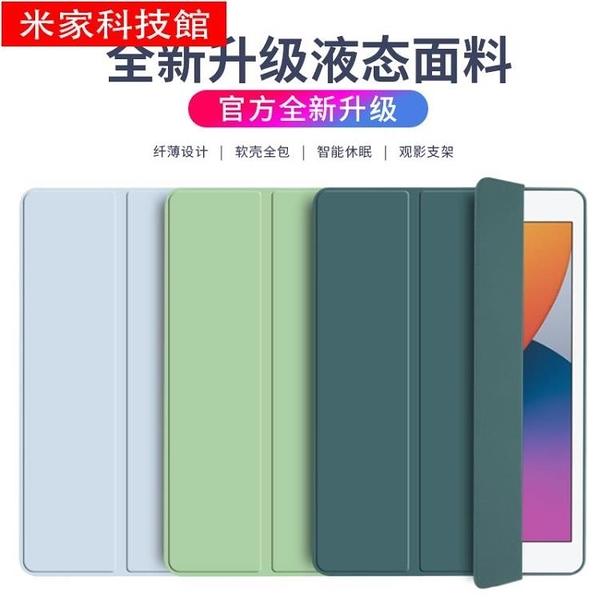 iPad保護套 適用2019新款iPad保護套mini5蘋果air3/2全包軟2020 pro11防摔9.7寸2018平板電腦10.2寸10.5 米家