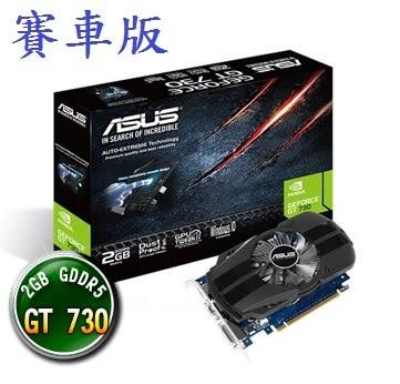 華碩 ASUS GT730-FML-2G 賽車版  顯示卡