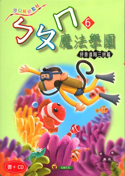 ㄅㄆㄇ魔法學園(6)讀本(附練習本+CD)