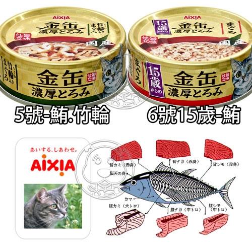 【培菓寵物48H出貨】日本AIXIA 愛喜雅 金缶濃厚 (金罐濃厚)貓罐頭 70g*24罐