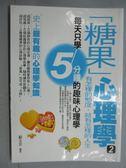 【書寶二手書T9/心理_JFT】糖果心理學2-有怎樣的態度,就有怎樣的人生_蘇玉京