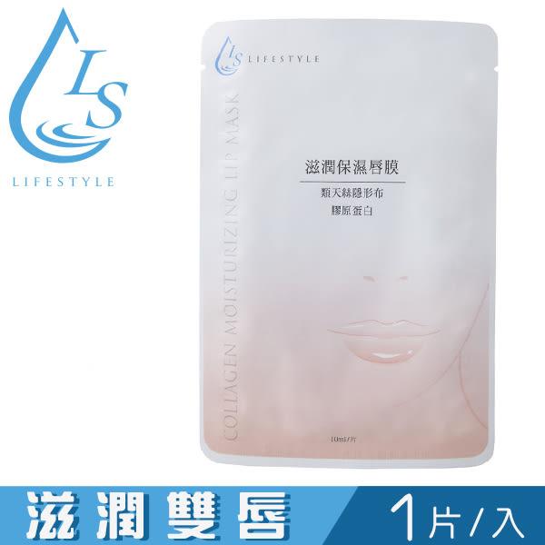 【LIFE STYLE】滋潤保濕唇膜 - 膠原蛋白 (1入)