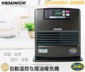 DAINICHI 智能溫控煤油電暖器【FW-371LET】贈 電動加油槍+防塵套