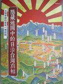 【書寶二手書T7/歷史_YCE】隱藏地圖中的日治台灣真相:太陽帝國的最後一塊拼圖_陸傳傑