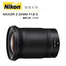 Nikon Z 20mm F/1.8 S 總代理公司貨 分期零利率 8/31前登錄送1000禮券 廣角大光圈 風景鏡 德寶光學