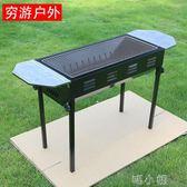 燒烤架加厚大號摺疊戶外 家用木炭燒烤爐 便攜式木碳爐子不銹鋼網 igo
