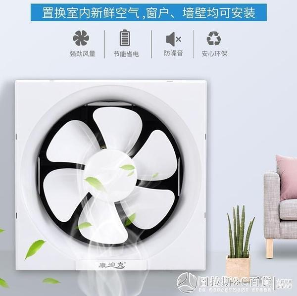 通風扇廚房排風扇換氣扇 10寸衛生間抽風機 油強力靜音窗式 圖拉斯3C百貨