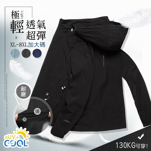 現貨_+SGS認證+ XL~8XL加大碼*極輕防風~冰鋒衣防曬外套 男風衣透氣速乾連帽外套-5色【CP16050】