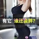 4D束腰帶女瘦身束腹帶小肚子燃綁帶塑身衣產后收腹神器脂腰封夏季