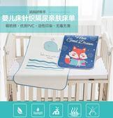 嬰兒床墊睡墊新生兒夏季冰絲隔尿墊嬰兒防水可洗床墊大號兒童透氣