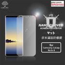 【默肯國際】 Metal Slim 三星Samsung Galaxy Note 8 奈米滿版防爆膜 保護膜 螢幕保護貼