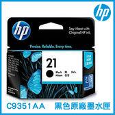 HP 21 黑色 原廠墨水匣 C9351AA 原裝墨水匣 墨水匣 印表機墨水匣