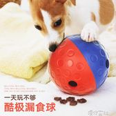 狗狗漏食球耐咬磨牙酷極雙色漏食球漏食玩具寵物泰迪金毛訓練玩具 港仔會社