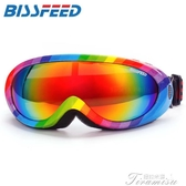 滑雪鏡-兒童成人滑雪鏡 男女防紫外線防霧防風沙騎行眼鏡 徒步登山護目鏡 提拉米蘇