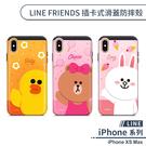 iPhone Xs Max LINE FRIENDS 手機殼 插卡式 滑蓋 防摔保護套 可愛熊大兔兔 保護殼