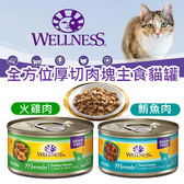 PetLand寵物樂園《Wellness寵物健康》全方位厚切肉塊主食貓罐-鮪魚/火雞 85g主食罐