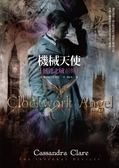 (二手書)機械天使:骸骨之城前傳(1)