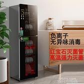 好太太消毒櫃家用小型立式不銹鋼大容量商用廚房碗筷消毒碗櫃台式MBS「時尚彩紅屋」