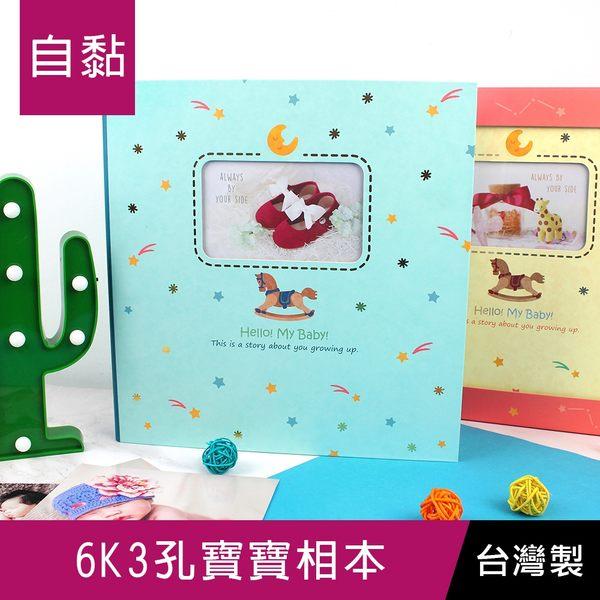 珠友 PY-06016-3 6K3孔小木馬寶寶/新生兒成長相簿禮盒-自黏/15張