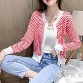秋裝2020年新款女士短外套時尚紅色菱形格針織開衫休閒外搭毛衣女 小時光生活館