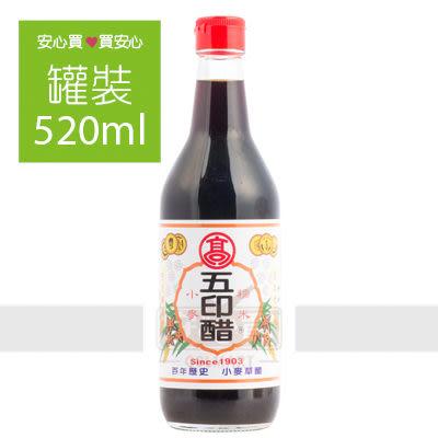 【高印】五印醋(五賢醋)520ml/罐,不含防腐劑