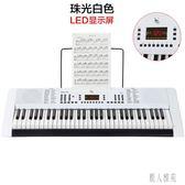 電子琴61鍵成人初學兒童入門級仿鋼琴鍵學生教學初學用琴 DJ7162