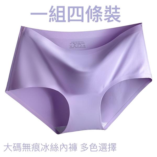 4條裝自選性感無痕大碼冰絲內褲 女一片式純色舒適透氣棉檔三角褲 店慶降價