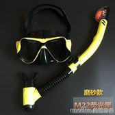 潛水鏡套裝成人兒童潛水鏡防霧面罩浮潛三寶全干式呼吸管裝備igo 美芭