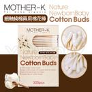MOTHER-K 純棉 兩用棉花棒300pc