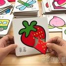 幼兒童益智拼圖平圖游戲0-2-3-4歲智力開發男孩女孩早教益智玩具 小時光生活館
