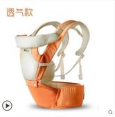 嗨皮熊夏季四季雙肩抱嬰腰凳嬰兒背帶寶寶多功能透氣腰登坐櫈背袋 1511橘色 透氣款