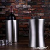 冰桶 加厚雙層不銹鋼冰桶香檳桶冰粒桶紅酒啤酒冰凍酒吧酒店KTV保溫冰 全館免運