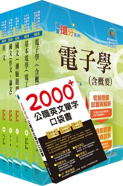 免運【鼎文公職】6D08-2021年台電公司新進僱用人員(養成班)招考(儀電運轉維護)套書