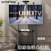 電視機支架落地式可行動顯示器支架教學一體機推車通用萬能電視架 居家物语