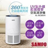 【南紡購物中心】【聲寶SAMPO】6坪紫外線殺菌空氣清淨機 AL-BC08VH