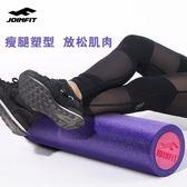 泡沫軸瑜伽柱肌肉放鬆軟運動60cm滾筒瘦腿按摩健身滾軸 喜迎中秋 優惠兩天