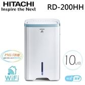 HITACHI 日立 10公升清淨型除濕機 RD-200HH 天晴藍 公司貨