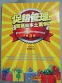 【書寶二手書T3/大學商學_ZJQ】促銷管理:實戰與本土案例3/e_戴國良