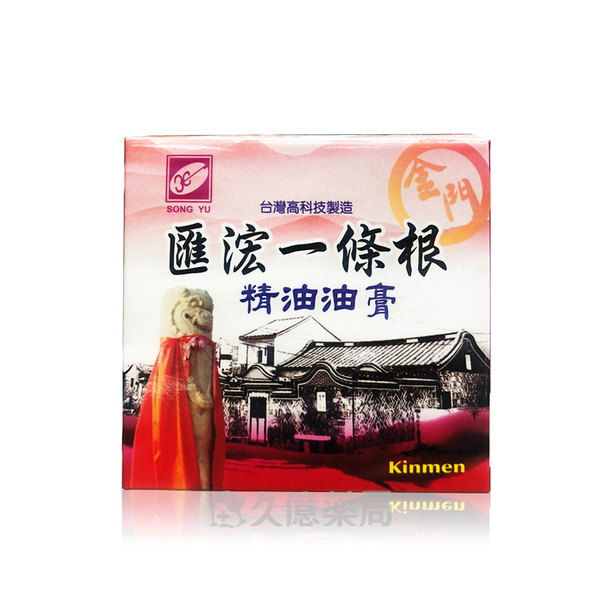 匯浤 一條根精油油膏80g【久億藥局】