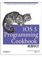 二手書博民逛書店 《iOS 5 Programming錦囊妙計》 R2Y ISBN:9789862766248│VandadNahavandipoor