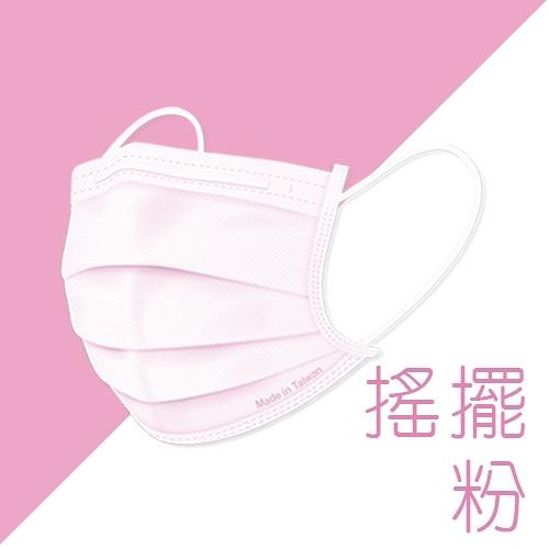 搖擺粉口罩 台灣國家隊 台灣康匠 友你口罩 雙鋼印 醫療口罩 MIT 成人口罩【WanWorld】( 現貨供應)