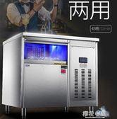 樂創吧台式制冰機商用大型不銹鋼奶茶店設備全自動方形制冰機igo『櫻花小屋』