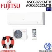 【FUJITSU富士通】優級系列 2-3坪 變頻分離式冷氣 ASCG022CMTB/AOCG022CMTB 免運費/送基本安裝