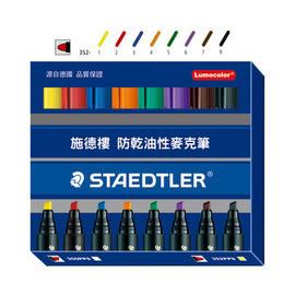 【STAEDTLER】MS350PP8防乾油性麥克筆-斜頭