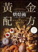 黃金配方烘焙術 100道餅乾、蛋糕、塔派、麵包、煎餅、布丁、奶酪、糕餅粿餃點心、饅頭..