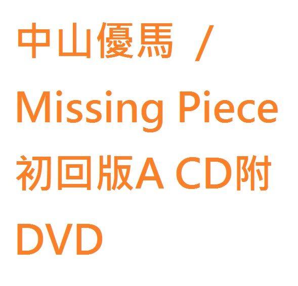 中山優馬  Missing Piece 初回版A CD附DVD (音樂影片購)