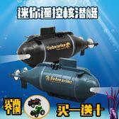 現貨出清  六通道遙控潛艇模型核潛艇小遙控船兒童充電玩具迷你潛水艇