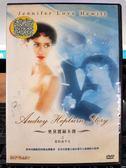 挖寶二手片-P10-135-正版DVD-電影【奧黛麗赫本傳之成名後的我】-珍妮佛羅芙海薇 艾美羅森 法蘭西