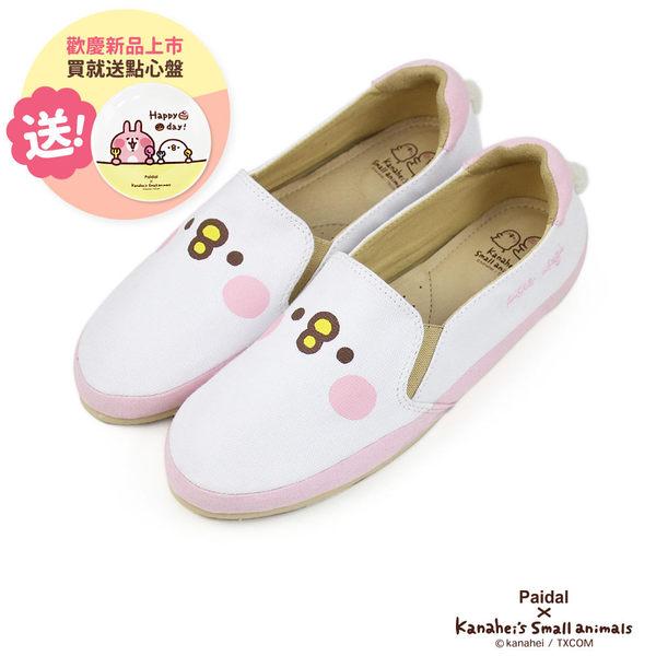 Paidal x 卡娜赫拉的小動物 經典大臉白色P助平底休閒鞋樂福鞋懶人鞋